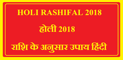 VRISCHIK RASHIFAL 2018-HOLI 2018 KE RASHI KE ANUSHAR UPAY IN HINDI.