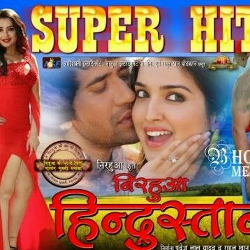Nirahua Hindustani actress Amrapali Dubey, dinesh lal yadav poster, actress name, news, song