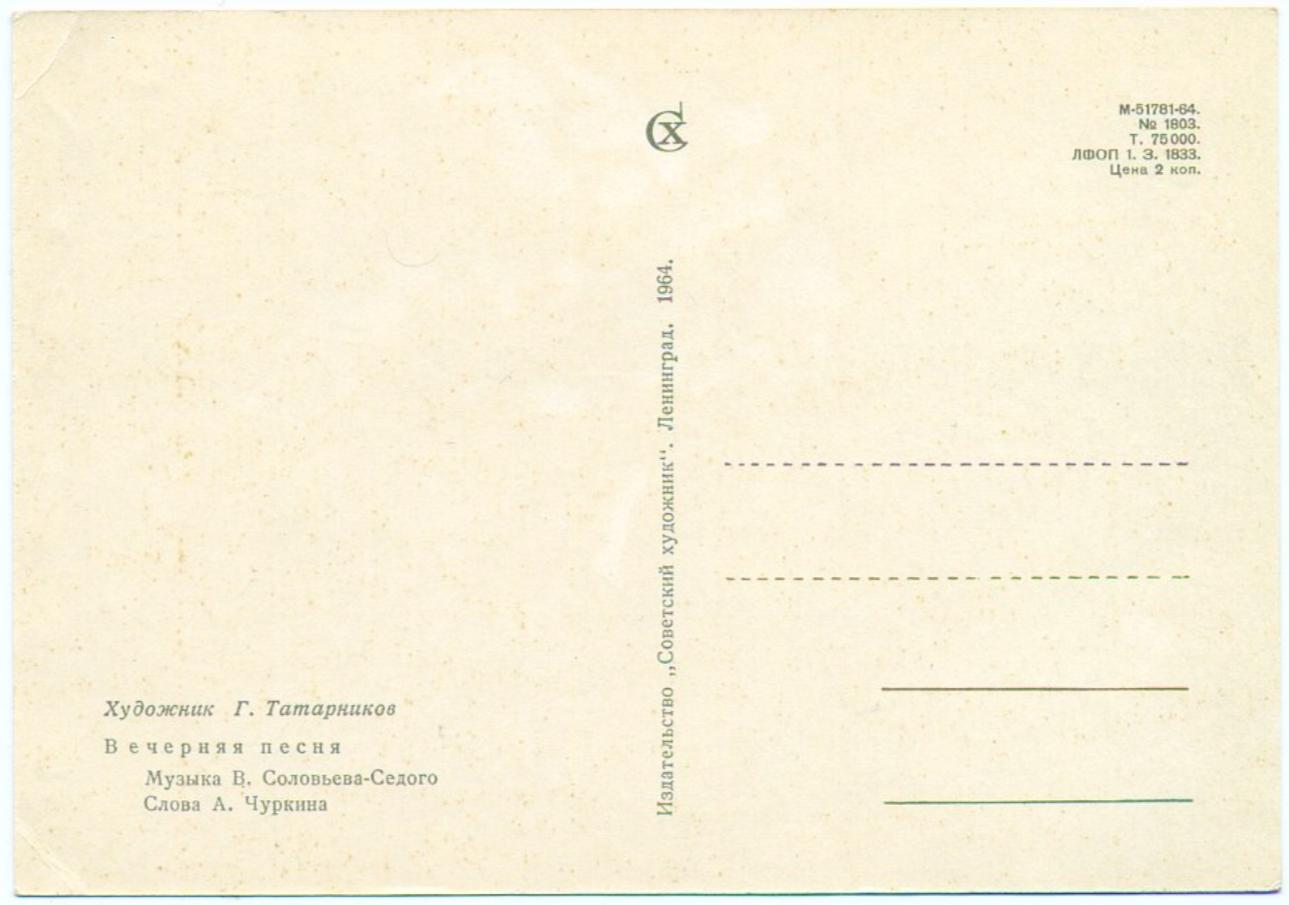 Почтовая открытка своими руками оборотная сторона