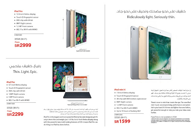 jarir ipad price
