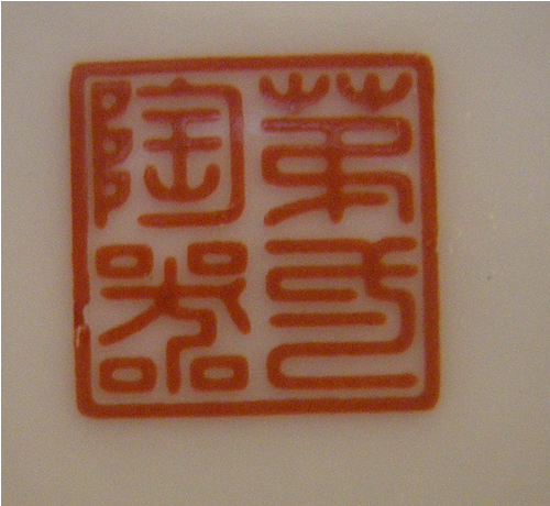 Japanese Porcelain Marks - Dai Ichi Toki Co ltd. 第弌陶器