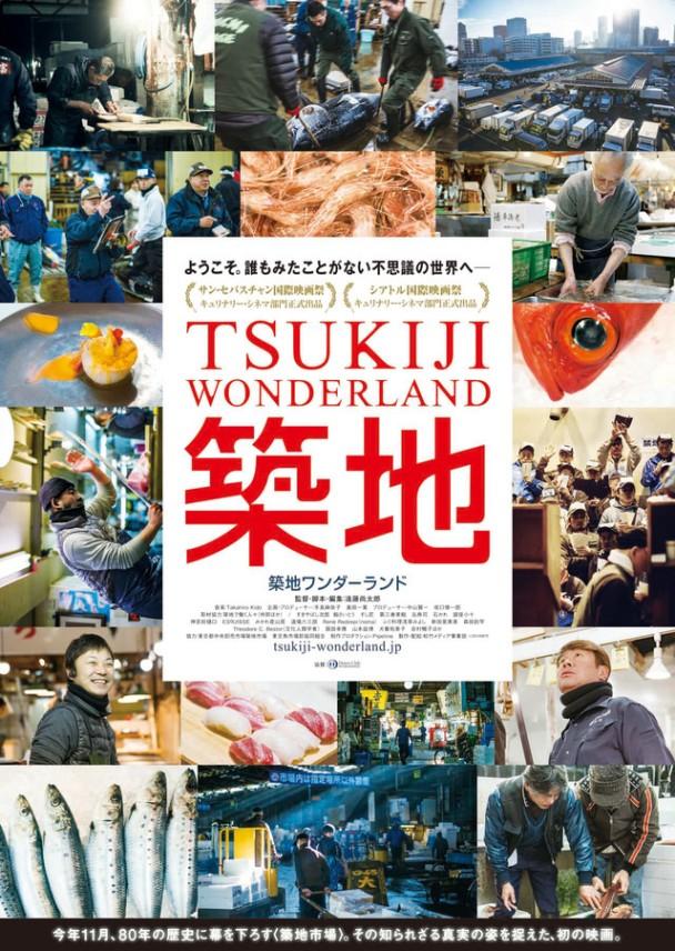 Sinopsis Tsukiji Wonderland (2016) - Film Jepang
