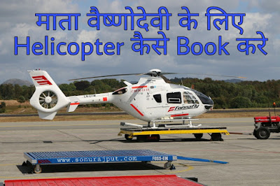 Maa Vaishno Devi Ke Liye Helicopter Ticket Online Kaise Book Kare ( MaaVaishnodevi.Org )