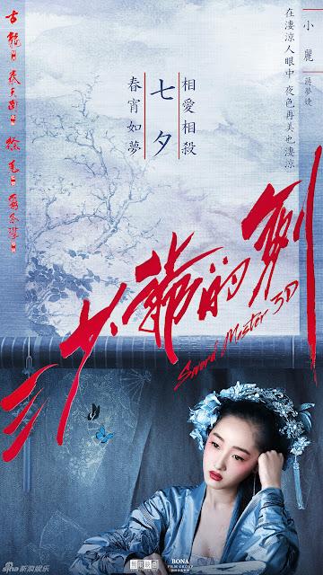Jiang Meng Jie in Sword Master