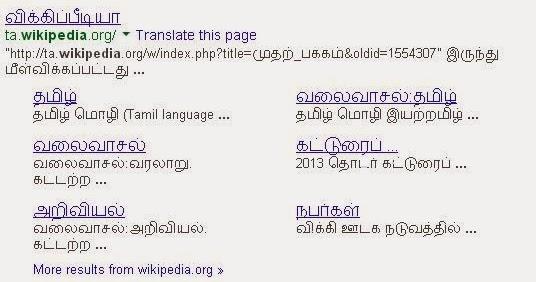 தமிழ் பொங்கல் Tamil Pongal: Tamil Wikipedia