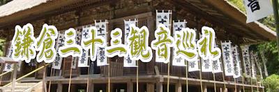 鎌倉三十三観音