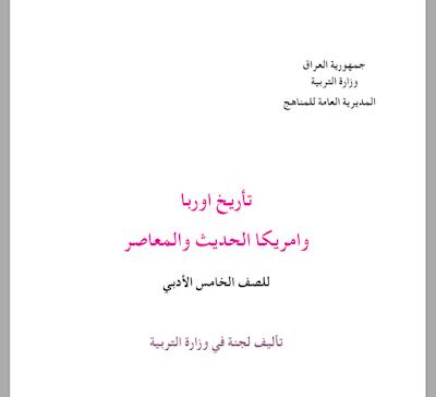 كتاب التأريخ للصف الخامس الأدبي المنهج الجديد 2018 - 2019