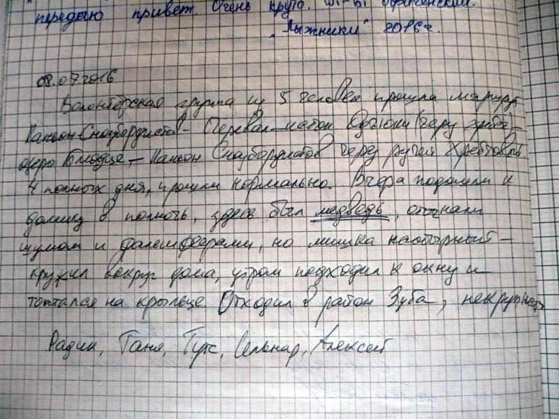 журнал-учёта-эссо-камчатка