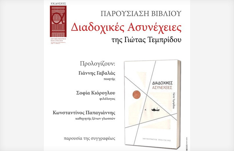 Αλεξανδρούπολη: Παρουσίαση του βιβλίου της Γιώτας Τεμπρίδου «Διαδοχικές Ασυνέχειες»