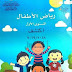 كتاب اللعة العربية والباقة رياض أطفال2019