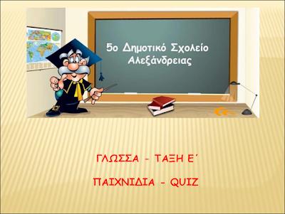 http://atheo.gr/yliko/gle/11.q/index.html