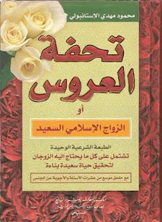 كتاب تحفة العروس، كتاب الزواج الاسلامي السعيد، تحفة العروس pdf ،التحميل المباشر لكتاب تحفة العروس