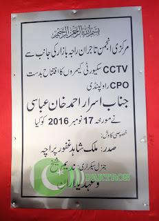 cctv surveillance project inauguration by cpo rawalpindi