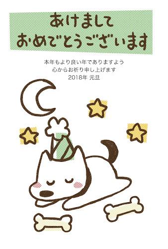 パーティの後に眠ってしまった犬のゆるかわ年賀状(戌年)