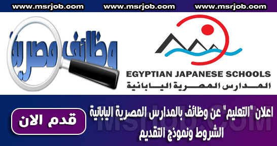 """اعلان """"التعليم"""" عن وظائف بالمدارس المصرية اليابانية - الشروط ونموذج التقديم"""
