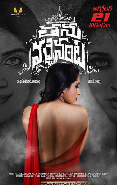 tanu vachenanta release date poster