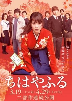 Film Chihayafuru Part II Rilis Bioskop