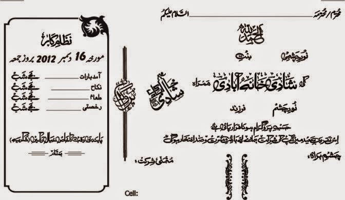 Wedding Card Urdu Text Wedding Card