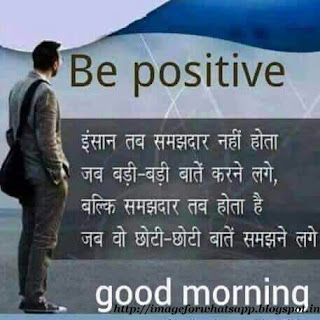 Good Morning with Positive and blessed