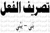 تصريف الفعل بنى يبني - الموسوعة المدرسية