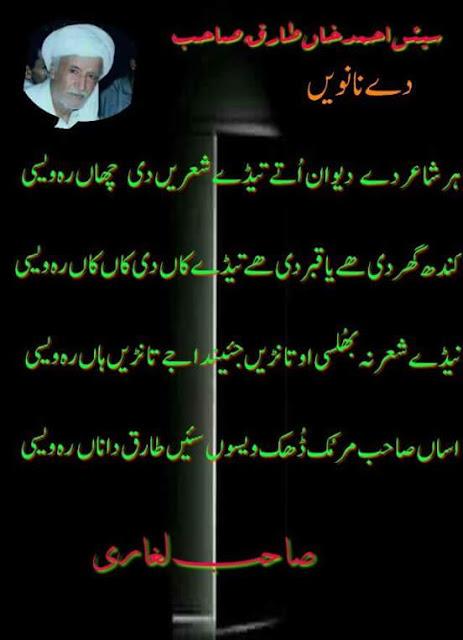 Ahmad Khan Tariq