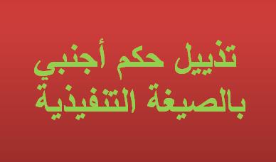 Image result for تذييل حكم بالصيغة