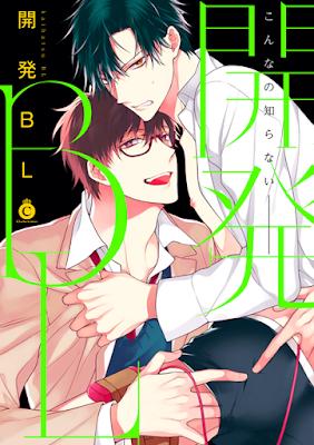 [RAW] Kaihatsu BL ()