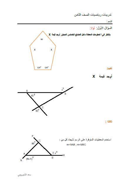 تدريبات عامة في الرياضيات للصف الثامن