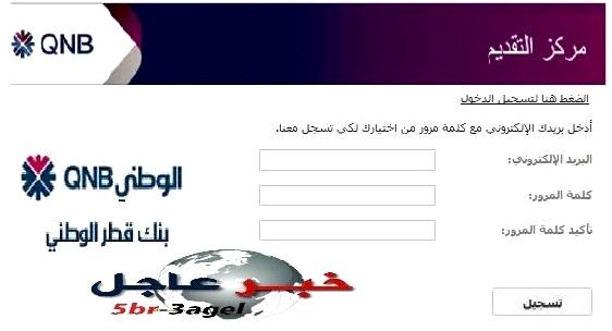 وظائف بنك قطر الوطنى QNB لمختلف التخصصات لفروعه بمختلف الدول والتقديم على الانترنت