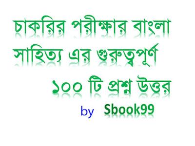 বাংলা সাহিত্য  গুরুত্বপূর্ণ ১০০ প্রশ্ন উত্তর
