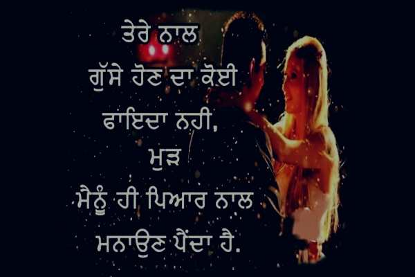 Punjabi Love Status For Whatsapp Tere naal gusse - punjabi love status