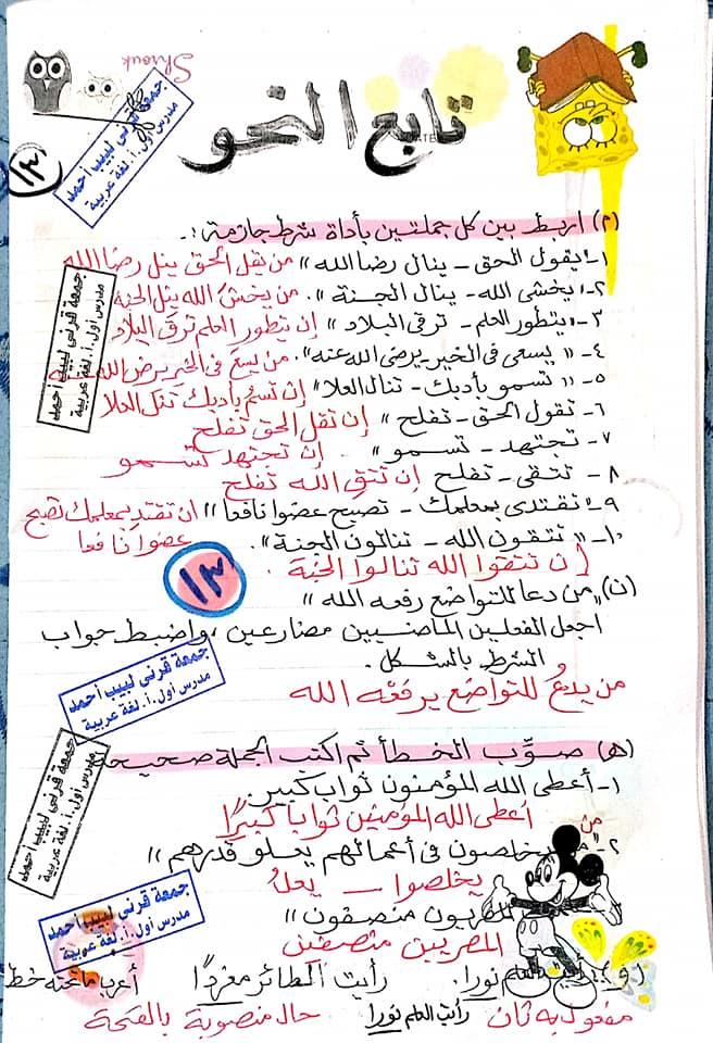 مراجعة اللغة العربية للصف الأول الاعدادي ترم ثاني أ/ جمعة قرني لبيب 14