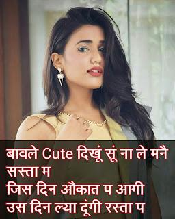 Cute Jaatni status image