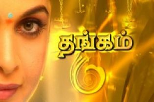 Thangam-Serial-501 to 505 - 13-6-11 to 17-6-11 | Top Movies