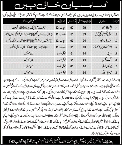 Latest Vacancies Announced in Ammunition Depot Pakistan Army 16 September 2018