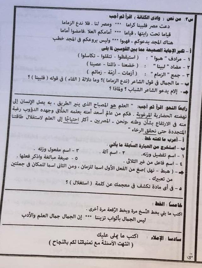 امتحان اللغة العربية محافظة القاهرة للصف الثالث الاعدادى الترم الثاني 2017