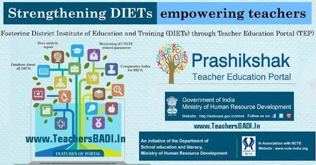 Prashikshak,Teacher Education Portal,DIETs,teachers