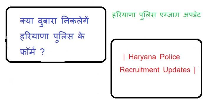 क्या दुबारा निकलेगें हरियाणा पुलिस के फॉर्म ? (हरियाणा पुलिस एग्जाम अपडेट) | Haryana Police Recruitment Updates