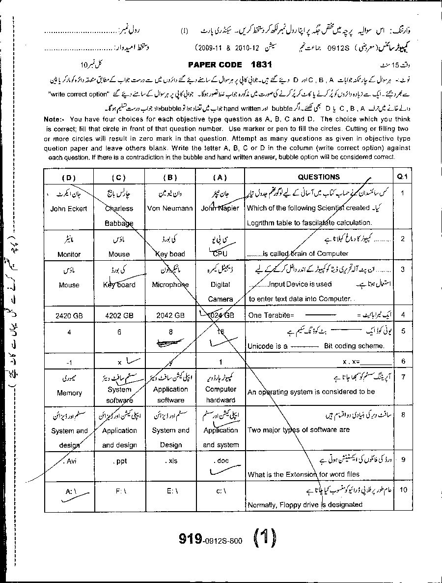 9th Class Computer Science General Science Urdu Solved MCQs
