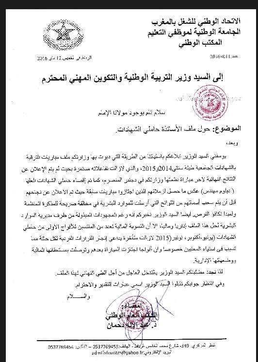 نص رسالة السيد دحمان الكاتب العام للجامعة الوطنية لموظفي التعليم إلى السيد وزير التربية الوطنية فيما يخص ملف الأساتذة المهندسين