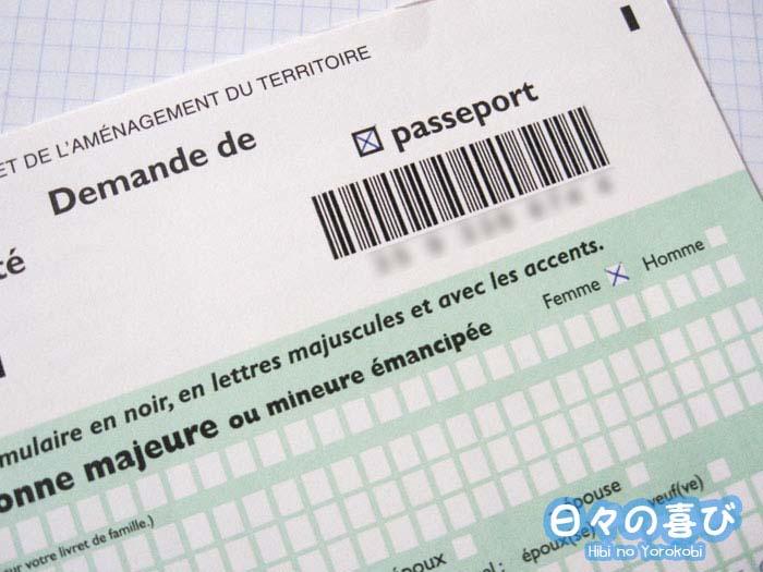 Formulaire demande passeport france
