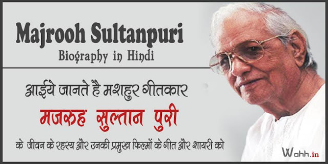 Majrooh-Sultanpuri-Biography-shayari-In-Hindi