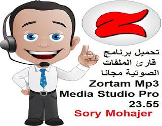تحميل برنامج قارئ الملفات الصوتية مجانا Zortam Mp3 Media Studio Pro 23.55