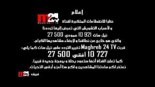 تردد قناة مغـــرب 24