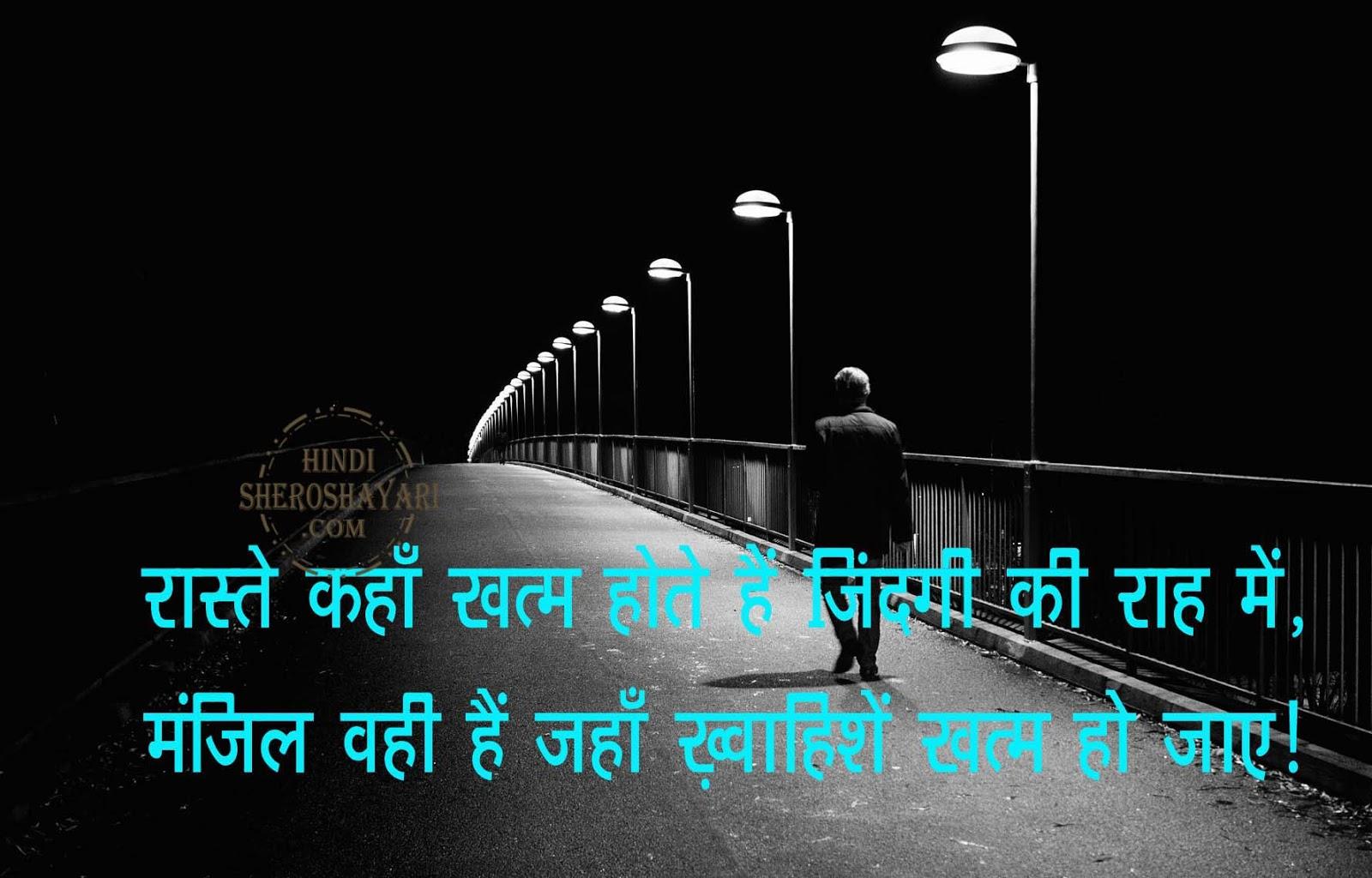 Raste Kaha Khatm Hote Hai
