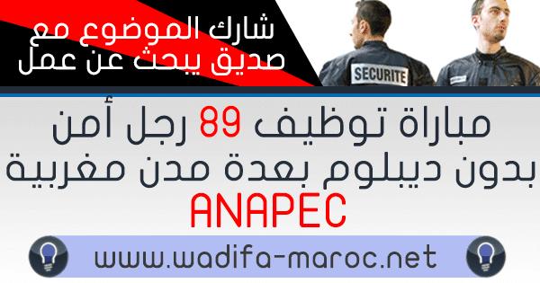 Alwadifa maroc concours d'emploi pour 89 agent de sécurité sur nador casa et guelmim.