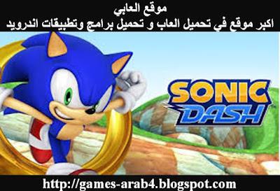تحميل لعبة سونيك داش السريع للموبايل الاندوريد apk مجانا Download game Sonic Dash for Android برابط مباشر