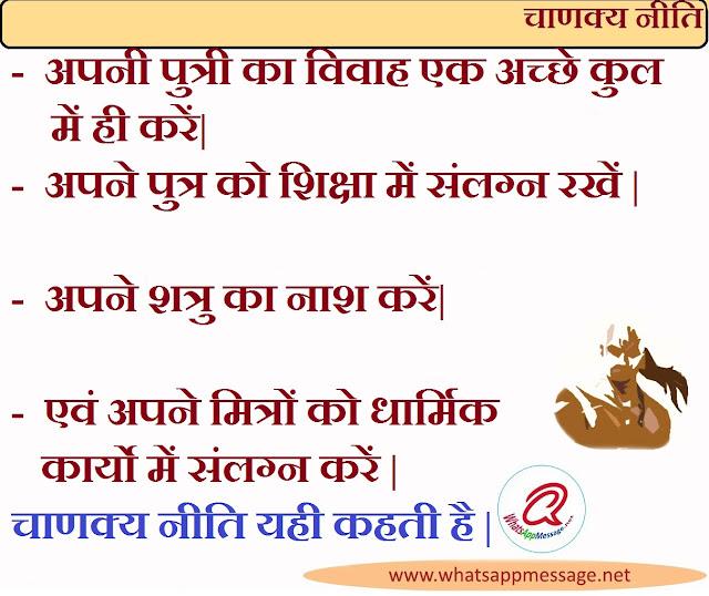 Chankya-niti-for-your-siblings-image