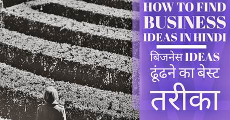 How To Find Business Ideas in Hindi