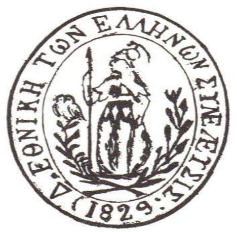 Σαν σήμερα ολοκληρώνεται η 4η Εθνοσυνέλευση στο Άργος